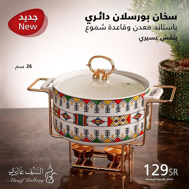al-saif-gallery-offers