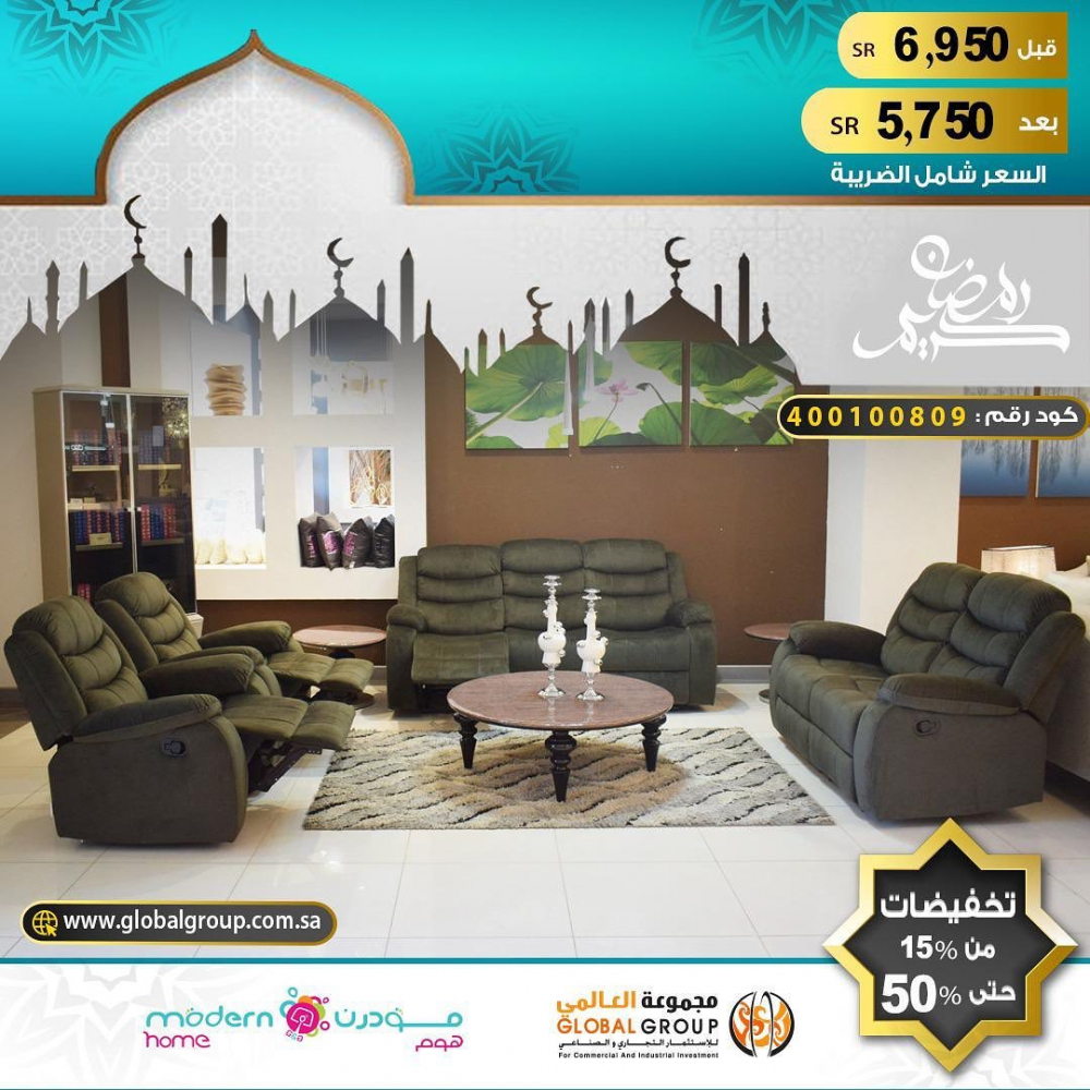 Global-Furniture-Offers