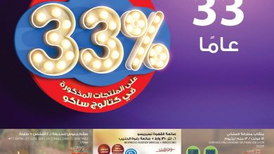 Photo of عروض ساكو اضخم التنزيلات الحصرية حتى 33% لغاية يوم 30 مارس 2019