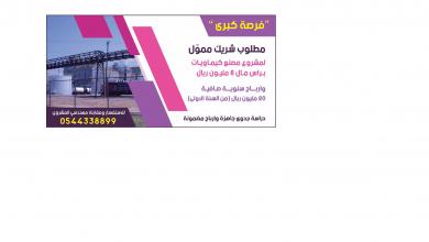 Photo of عروض لمشروع مصنع كيماويات من تاريخ 13 ابريل 2019 – الموافق 7 شعبان 1440