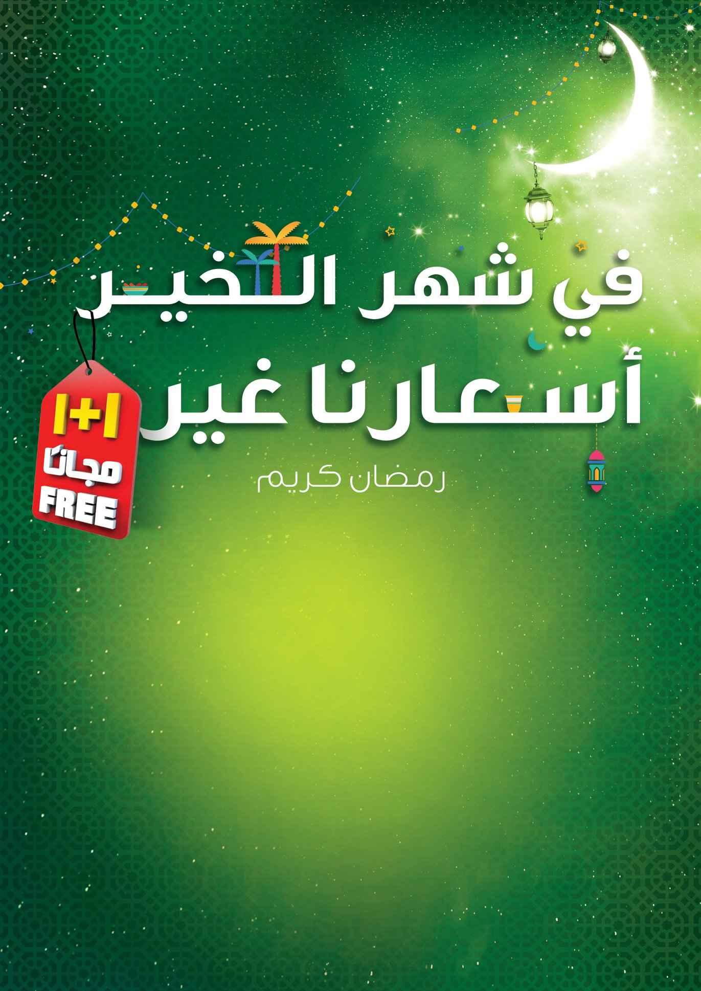 08986207e عروض كارفور السعودية الاربعاء 17 ابريل 2019-عروض الاسبوع الجديدة