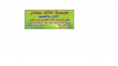 Photo of عروض مؤسسة ملاك السليمان من تاريخ 22 مايو 2019 – الموافق 17 رمضان 1440