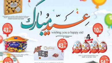 Photo of عروض المزرعة الشرقية تنزيلات مميزة لهذا الاسبوع من الخميس 30 مايو 2019-عروض العيد