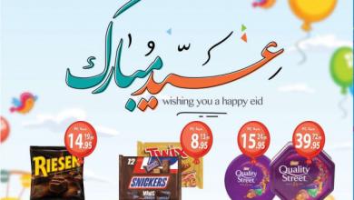 Photo of عروض المزرعة الغربية التنزيلات الاسبوعية الخميس 30 مايو 2019-عروض العيد