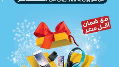 Photo of عروض اكسايت المميزة لعيد الفطر من الخميس 30 مايو حتى 11 يونيو 2019