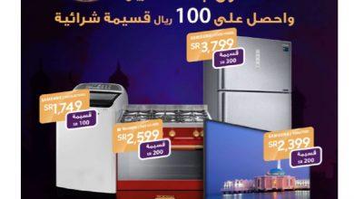 Photo of عروض الكترو التخفيضات الكبرى على الالكترونيات لشهر رمضان من 2 مايو 2019