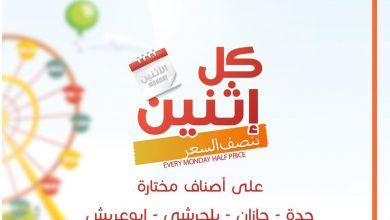Photo of عروض المزرعة الغربية الاثنين 3 يونيو 2019-عروض الخضار و الطازج