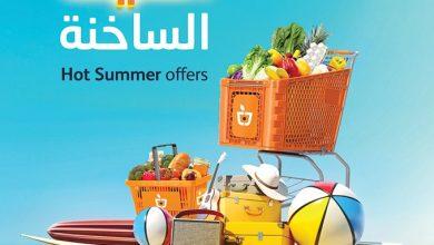 Photo of عروض الجزيرة المميزة لهذا الاسبوع الخميس 13 يونيو 2019-عروض الاسبوع