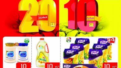 Photo of عروض بنده الاسبوعية الخميس 4 يوليو 2019-العروض المميزة