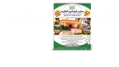 Photo of عروض مدرسة انوار المجد العالمية من تاريخ 22 اغسطس 2019 – الموافق 20 ذو الحجة 1440