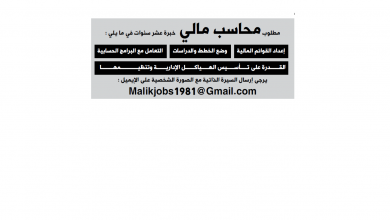 Photo of عروض توظيف من تاريخ 17 اكتوبر 2019 – الموافق 18 صفر 1441