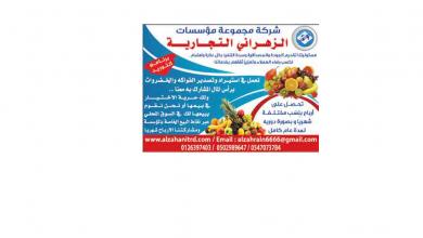 Photo of عروض مؤسسة الزهراني للتجارة  من تاريخ 17 اكتوبر 2019 – الموافق 18 صفر 1441