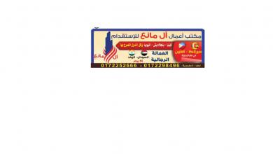 Photo of عروض ال مانع للاستقدام من تاريخ 17 اكتوبر 2019 – الموافق 18 صفر 1441