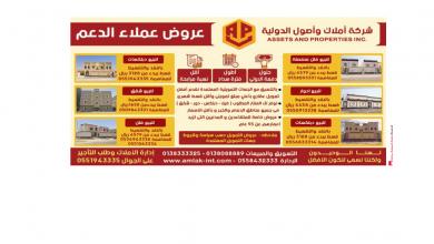 Photo of عروض شركة املاك واصول الدولية من تاريخ 14 سبتمبر 2019 – الموافق 15 محرم 1441