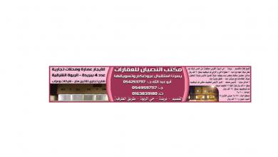 Photo of عروض مكتب النصيان العقاري من تاريخ 7 اكتوبر 2019 – الموافق 8 صفر 1441