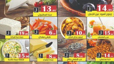 Photo of عروض العقيل ليوم الاثنين 2 سبتمبر 2019 -عروض اليوم الوطني