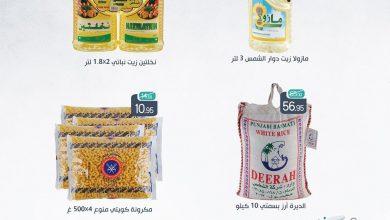 Photo of عروض اسواق المنتزة ليوم الاربعاء 25 سبتمبر 2019 _العروض المميزة