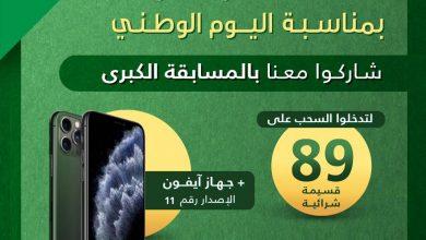 Photo of عروض السيف غاليري ليوم الاربعاء 18 سبتمبر 2019 _عروض اليوم الوطني 89
