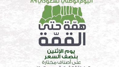 Photo of عروض المزرعة الشرقية الاثنين 23 سبتمبر 2019- عروض الخضار و الطازج