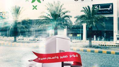Photo of عروض ايدي ليوم الجمعة 20 سبتمبر2019 _عروض اليوم الوطني89