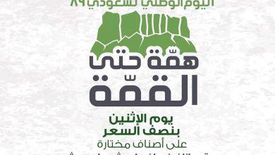 Photo of عروض المزرعة الغربية الاثنين 23 سبتمبر 2019 -اقوى عروض الخضار و الطازج