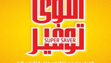 Photo of عروض لولو هايبر الرياض التوفيرية لهذا الاسبوع من الاربعاء 2 اكتوبر 2019