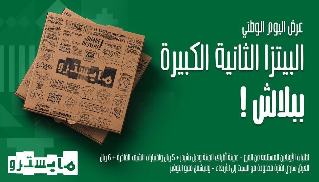 عروض اليوم الوطني الخطوط السعودية 2019