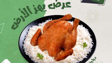 Photo of عروض مطعم بيت الشواية المميزة ليوم الاثنين 23 سبتمبر 2019 -عروض اليوم الوطني 89