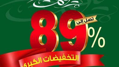 Photo of عروض فلورينا الرائعة بمناسبة اليوم الوطني السعودي 89 من اليوم الثلاثاء 24 سبتمبر 2019