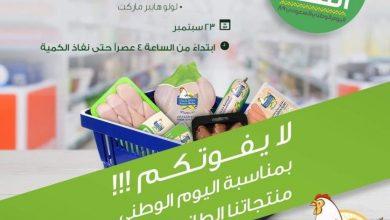 Photo of عروض دجاج رضوى بمناسبة اليوم الوطني 89 اليوم الثلاثاء 24 سبتمبر 2019