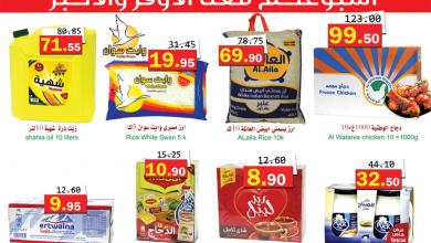 Photo of عروض العقيل اهم العروض التوفيرية الاربعاء 16 اكتوبر 2019