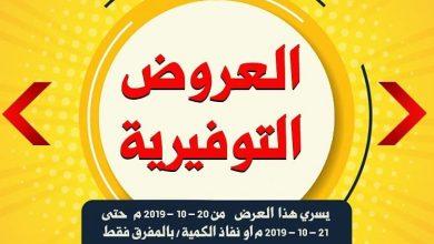 Photo of عروض رامز السعودية من الأحد 20 أكتوبر 2019 – أهم العروض التوفيرية