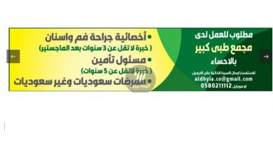 Photo of عروض مجمع طبي كبير من تاريخ 11 نوفمبر 2019 – الموافق 14 ربيع الاول 1441
