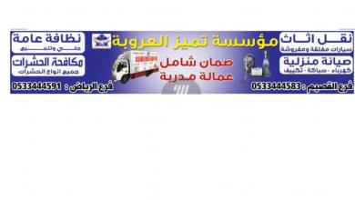 Photo of عروض مؤسسة تميز العروبة من تاريخ 7 نوفمبر 2019 – الموافق 10 ربيع الاول 1441