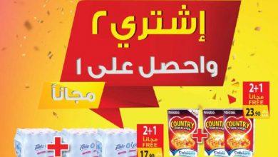 Photo of عروض المزرعة الشرقية و الرياض اليوم الخميس 31 اكتوبر 2019 -اجدد العروض الاسبوعية