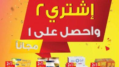 Photo of عروض المزرعة الغربية اليوم الخميس 31 اكتوبر 2019-اقوى العروض الاسبوعية