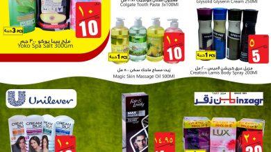 Photo of عروض وي ون شوبينغ ليوم الثلاثاء 1 اكتوبر 2019 _ العروض المميزة