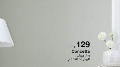 Photo of عروض ابيات ليوم الثلاثاء 8 اكتوبر 2019 _ العروض التوفيرية والمميزة