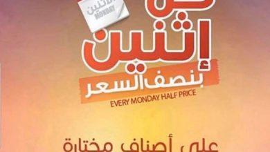 Photo of عروض المزرعة الشرقية و الرياض التوفيرية اليوم الاثنين 7 اكتوبر 2019-عروض الخضار