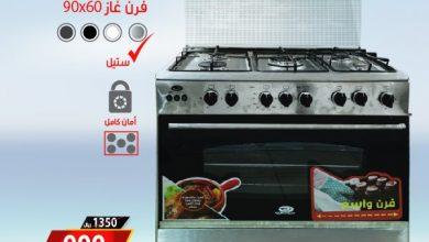 Photo of عروض اي مارت المميزة ليوم الثلاثاء 8 اكتوبر2019 _العروض التوفيرية