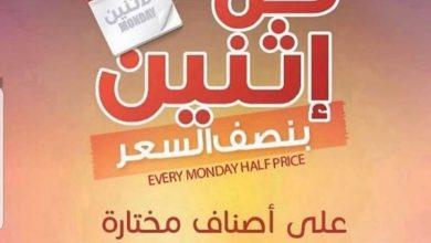Photo of عروض المزرعة الغربية للخضار و الطازج اليوم الاثنين 7 اكتوبر 2019