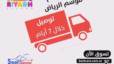 Photo of عروض باك كير المتنوعة ليوم السبت 12 اكتوبر 2019 _العروض المميزة