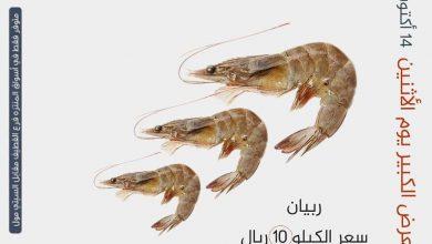 Photo of عروض المنتزة  ليوم الاثنين 14 اكتوبر 2019 _العروض المميزة