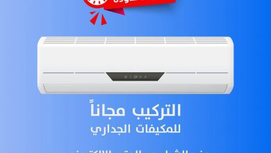 Photo of عروض حمد المنيع ليوم الخميس 11 اكتوبر 2019 _ اقوى التخفيضات اليومية