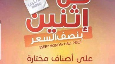 Photo of عروض المزرعة الغربية الاثنين 16 اكتوبر 2019-عروض الخضار و الطازج
