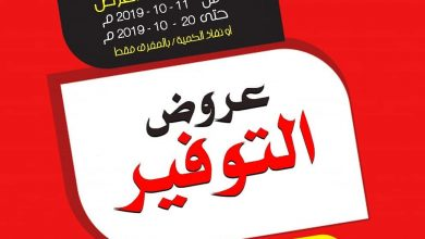 Photo of عروض رامز للتسوق ليوم الجمعة 11 اكتوبر 2019 _ العروض المميزة