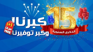 Photo of عروض كارفور السعودية اليوم الاربعاء 23 اكتوبر 2019-عروض الاسبوع المميزة