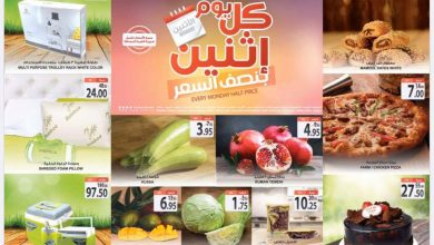 Photo of عروض المزرعة الشرقية و الرياض الاثنين 21 اكتوبر 2019- عروض الخضار و الطازج