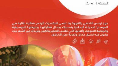Photo of عروض موسم الرياض : أحلا الفعاليات عروض الحديقة الساحرة الملز