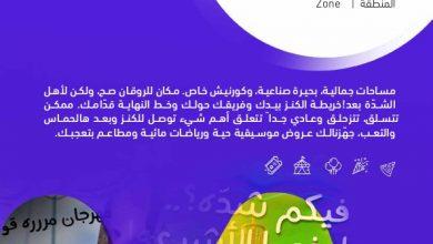 Photo of عروض موسم الرياض : أجمل الفعاليات وادي نمار